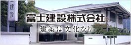 富士建設株式会社 -建築は文化なり-